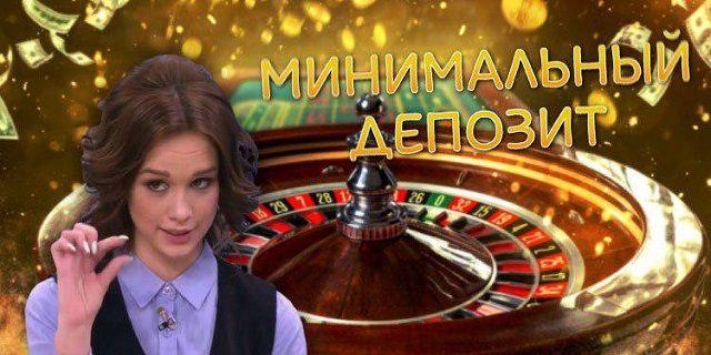 казино играть на деньги от 10 р
