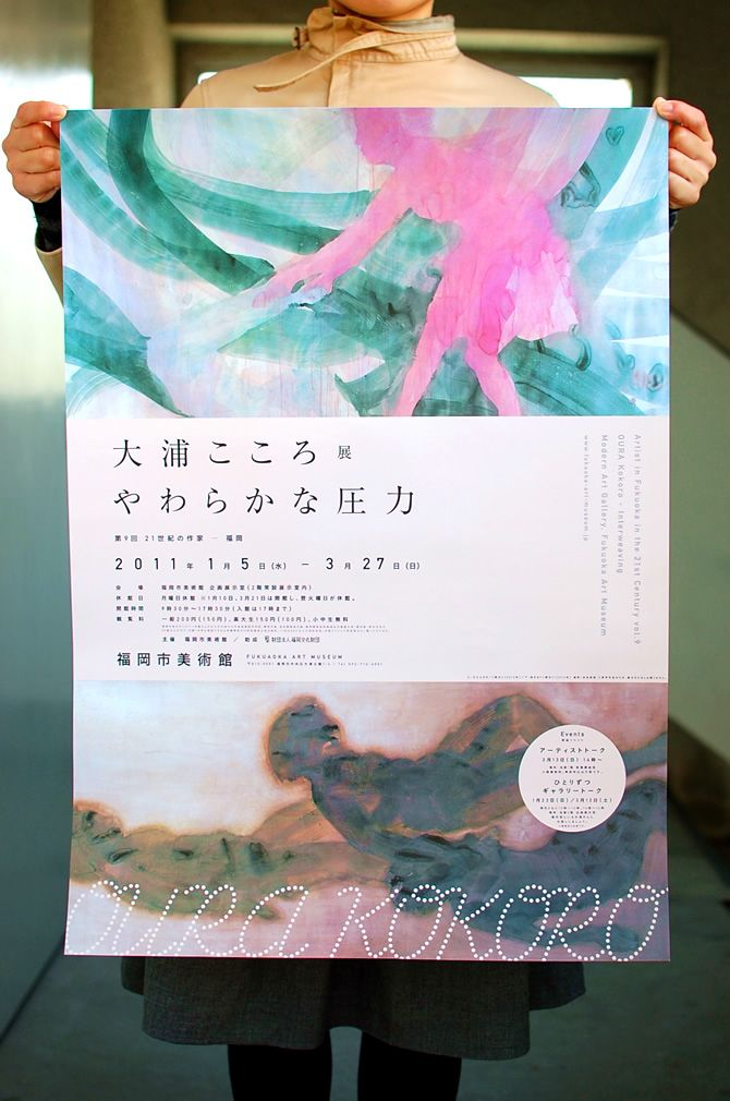 福岡市美術館「大浦こころ展」ポスターデザイン