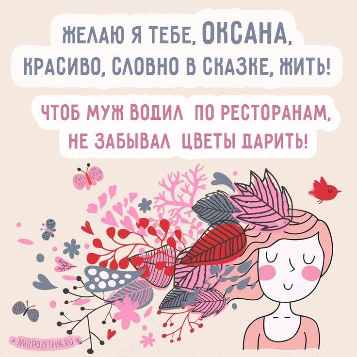 Оксану с днем рождения открытки прикольные