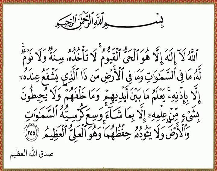 تفسير اية الكرسي في المنام للعزباء والمتزوجة موقع مصري Quran Verses Verses Words Quotes