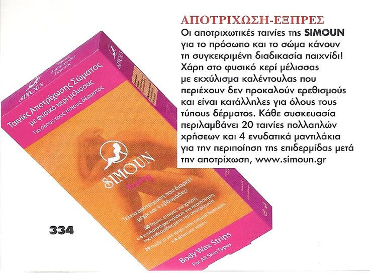 Simoun hair removal Waxing Body Wax Strips