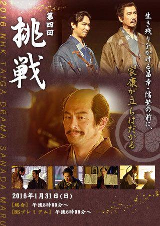 あらすじ 第4回「挑戦」|NHK大河ドラマ『真田丸』