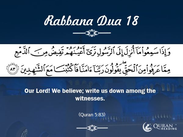 "Rabbana Dua 18 ""Our Lord! We believe; write us down among the witnesses."" [Quran 5:83]"