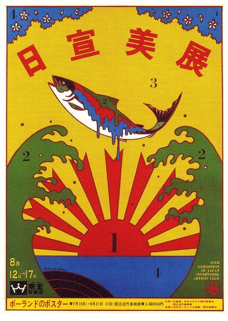 Tadanori Yokoo, Flying fish and the sludge sea 16th exhibition of japan advertising artist club, 1968