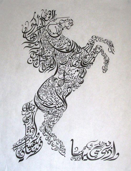 Arabic Calligraphy Print- Darwish's Horse