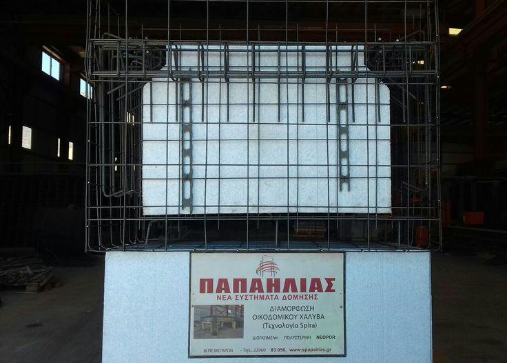 Ειδικές Κατασκευές σιδήρου για την εγκατάσταση οπτικών ινών