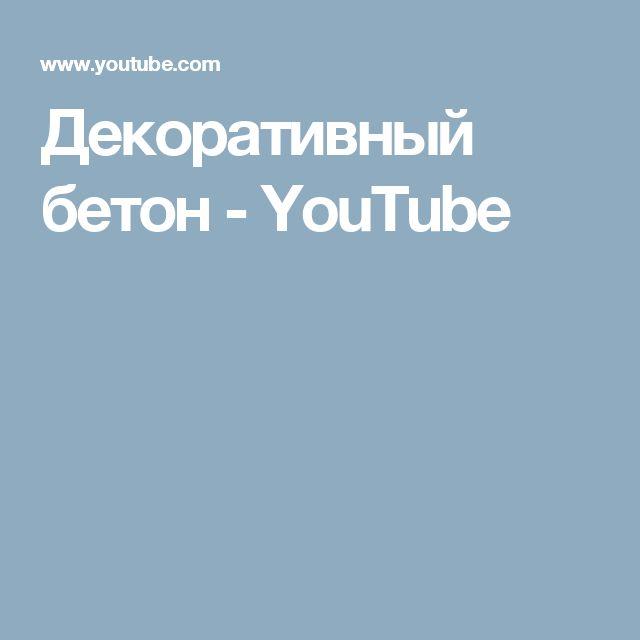 Декоративный бетон - YouTube