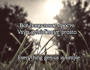 What's Russian learning without some awesome proverbs and sayings? Knowing these will add to your Russian range of expression so that you can speak more and express yourself better. Read part 1 here. In this part 2, I'm covering the next 10 Russian proverbs and provide English translations and explanations so you know when and how to use them. 11. [...]