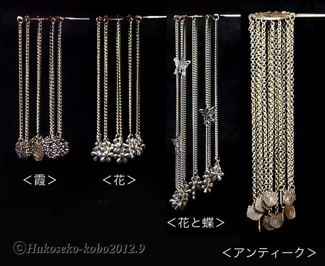 Various bira for hakoseko