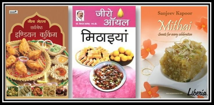 Make this Diwali memorable by preparing mouth-watering sweets for your near and dear ones. Pick the best recipe book from our cookery section and satisfy your taste buds.  1.Sarvashrestha Indian Cooking    2.Zero oil Methaiya  3.Mithai – Sanjeev Kapoor
