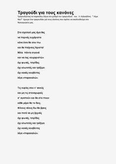 Τραγούδι_για_τους_κανόνες-page-001.jpg (1131×1600)