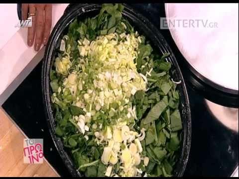 Entertv: Σπανακοτυρόπιτα από την Αργυρώ Μπαρμπαρίγου Α'