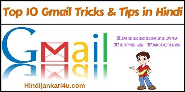 Top 10 Gmail Tips and Tricks in Hindi