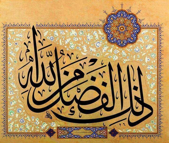 Best islamic canvas calligraphy art by the legend bin