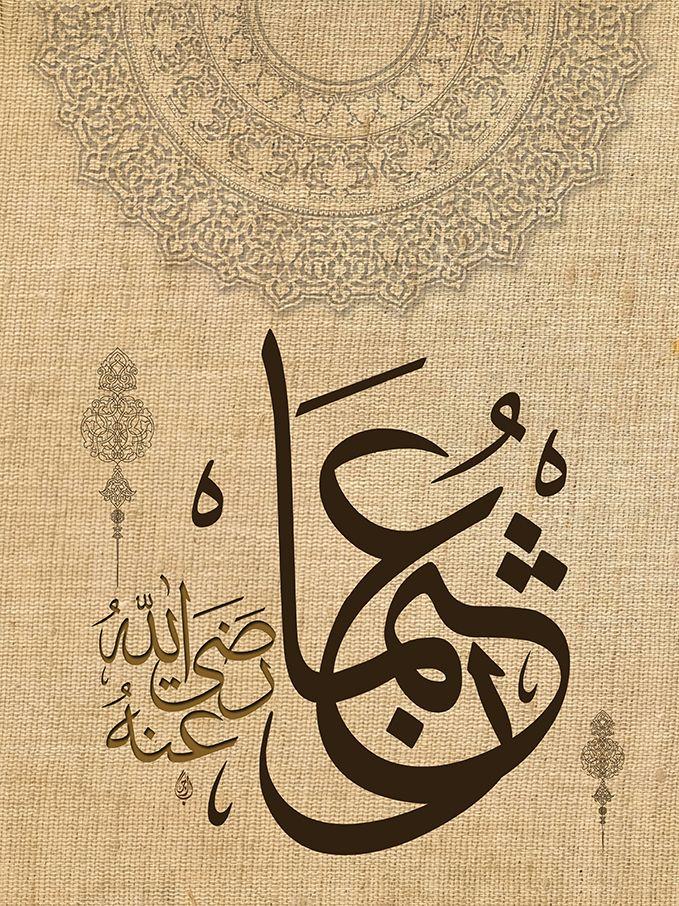 Usman by AhmadiMuslim