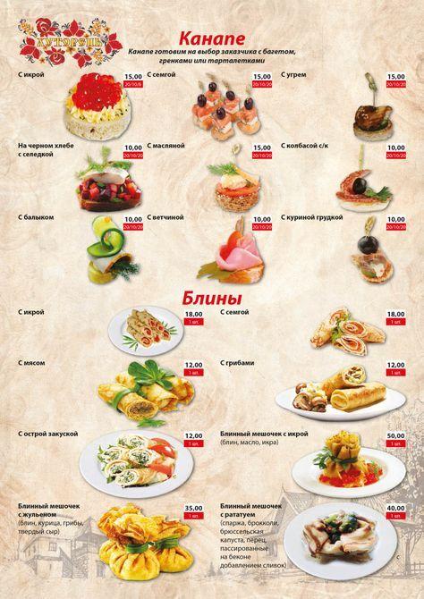 Банкетное меню, закуски, креветки тигровые на гриле, тарталетка с печенью трески,тарталетки с салатами, шпажки,жюльен курица грибы,жюльен с морепродуктами, рыбное ассорти, блины с икрой (Киев, Украина)