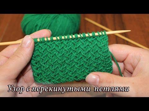 Узор спицами с перекинутыми  петлями, видео | Herringbone stitch knitting patterns - YouTube