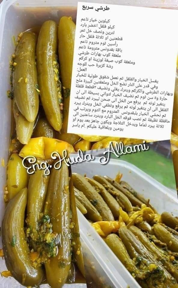 Pin By Hayam Elzwi On Cooking In 2021 Cooking Cooking Recipes Recipes