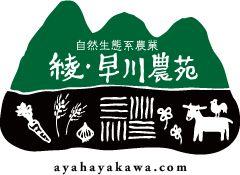 自然生態系農業 綾・早川農苑 ayahayakawa,com illustrated logo