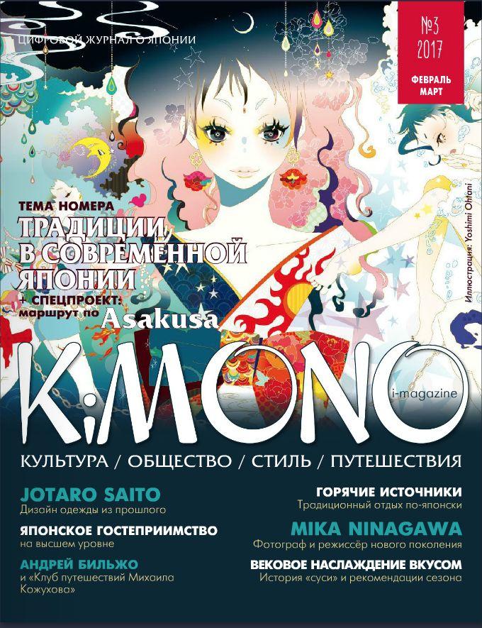 ロシア語の日本カルチャーマガジン {kimono} by オオタニヨシミ | CREATORS BANK http://creatorsbank.com/yoshimi/works/317567