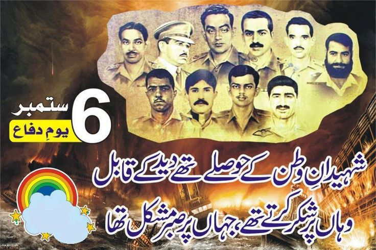 Youm-e-Difa 6th September Wallpapers
