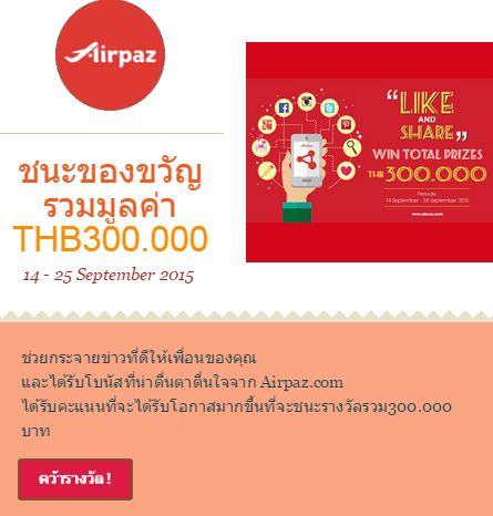 ชนะของขวัญรวมมูลค่า THB300.000 14 - 25 September 2015 http://ow.ly/Sh4cd #Thailand #Cheapflights #Airpaz #Travel #LikeAndShare
