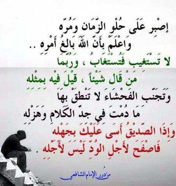 Pin By Bassel Al Sibai On الشافعي Beautiful Arabic Words Quran Verses Cool Words