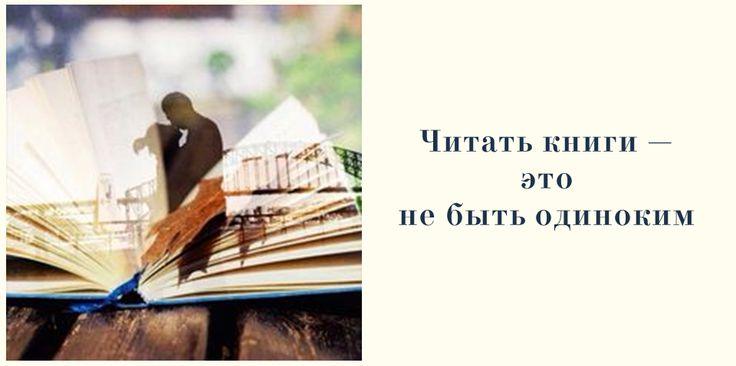 Читать книги — это не быть одиноким (vk.com/book_series)