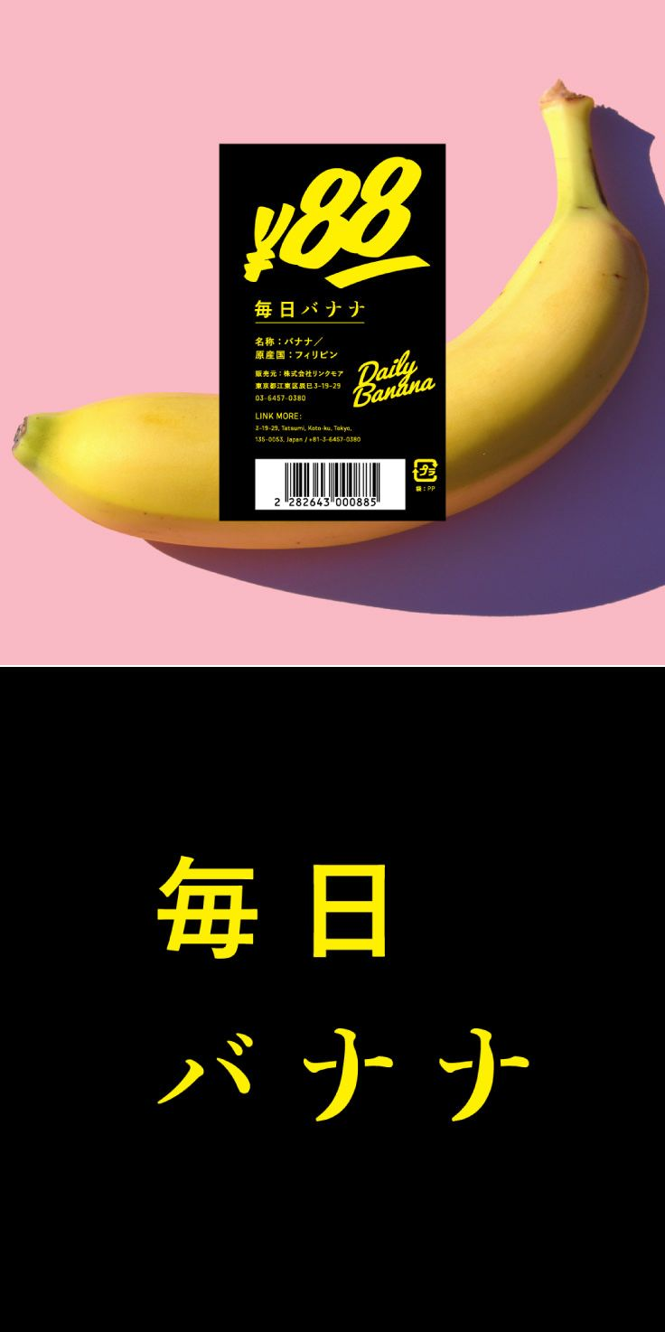 Logo & Sticker for Daily Banana #art direction #graphic design #design  #logo #package #superelement #アートディレクション #グラフィックデザイン #デザイン #ロゴ #パッケージ #スーパーエレメント