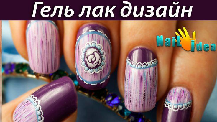 """Этот новый гель-лак дизайн Ажурный дизайн гелевых ногтей """"Винтажная Камея"""" выполнен пошагово в технике художественной росписи ногтей гель-лаками (шеллак). В ..."""