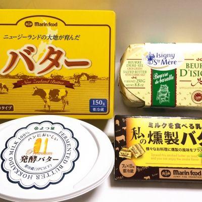 マーガリンとはどう違う?発酵バターに燻製バター。トーストはバターで変わります!
