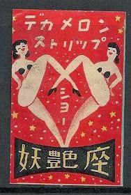 Vintage matches