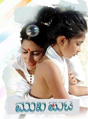 Mukhaputa Kannada Movie Online - Sanya Iyer, Roopa Iyer, Ananda Theertha, Sumithra, Badri Prasad, Narayan Hosmane and Hamsalekha. Directed by Roopa Iyer. Music by Hamsalekha. 2010 [U] ENGLISH SUBTITLE