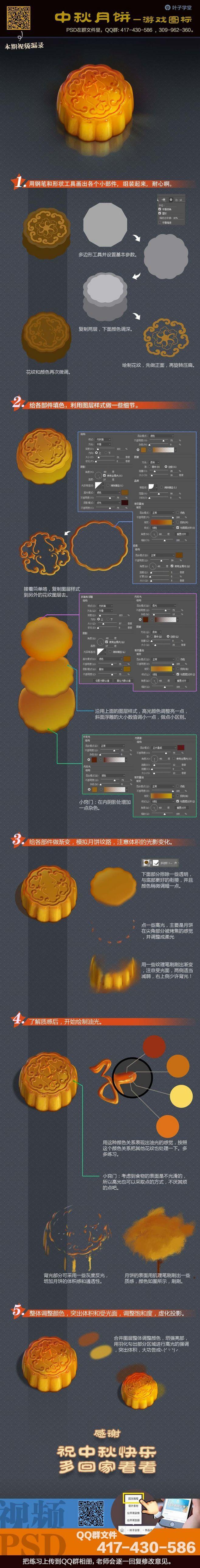 【叶子学堂游戏UI设计】中秋月饼