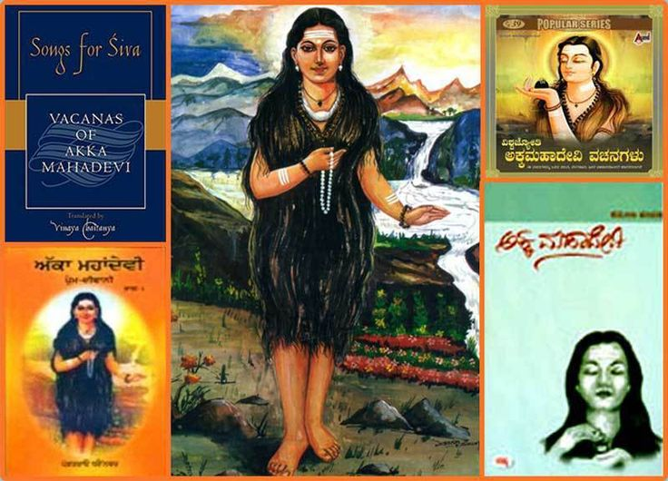 Akka Mahadevi an inspiration for woman #empowerment and #enlightenment. #BeBoldForChange #iwd2017 #WomanEmpowerment #Woman #InternationalWomensDay #SoulTrends #SpiritualWomen #Spiritual