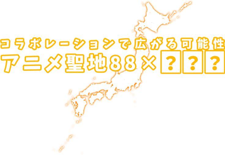 一般社団法人アニメツーリズム協会 コラボレーションで広がる可能性 アニメ聖地88×???