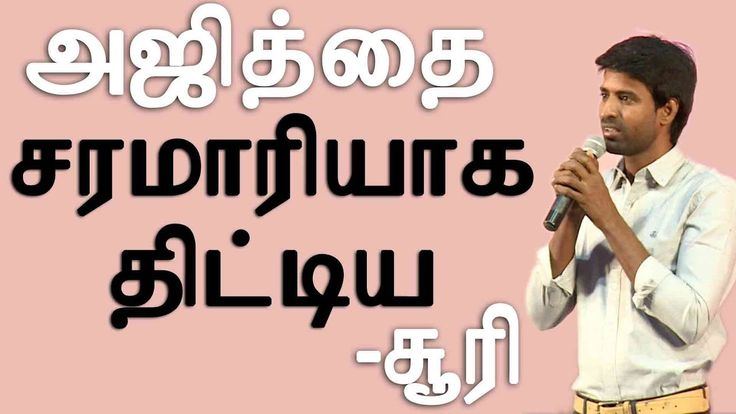 Actor Ajith was scolded by Soori | அஜித்தை சரமாரியாக திட்டிய சூரி. Soori is an Indian film actor and comedian who appears in Tamil films. he appeared in the movie