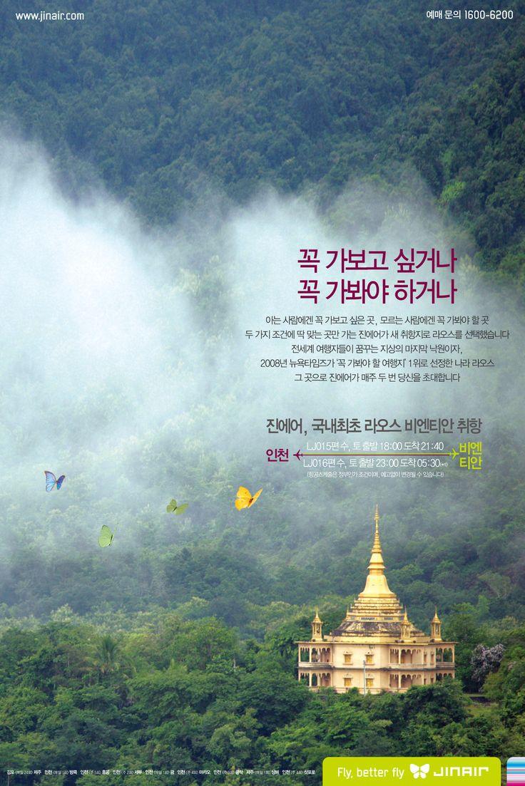 진에어 인천-비엔티안 노선 취항 포스터 www.jinair.com #JinAir #jinair #Vientiane