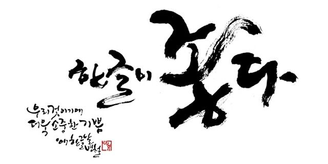한글 Hangul(korean alphabet) This is korean calligraphy - It means 'i like hangul'