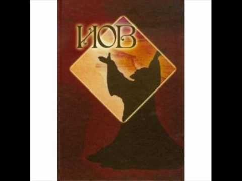 Библия  Книга Иова
