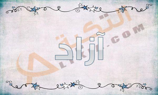 معنى اسم آزاد Azad في المعجم العربي يبحث الآباء الذي ينتظرون مولود جديد عن أسماء حديثة تكون مختلفة في المعنى والصف Arabic Calligraphy Math Home Decor Decals
