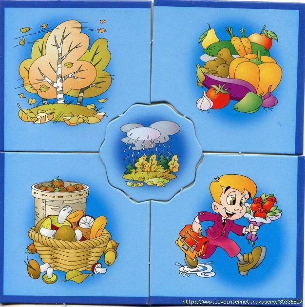 времена года.карточки для детей. Обсуждение на LiveInternet ... 4 www.liveinternet.ru