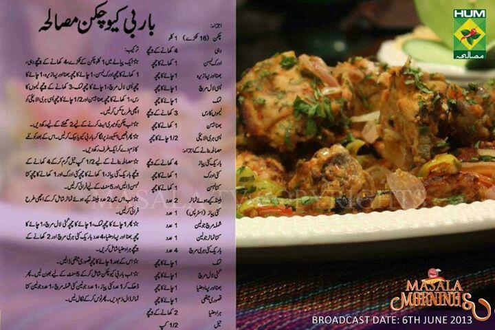 chicken pakistani food pinterest chicken