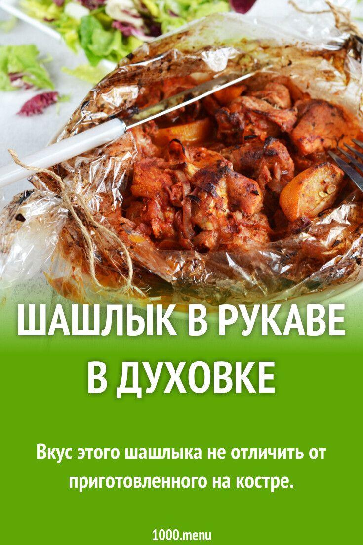 Шашлык в рукаве в духовке рецепт с фото пошагово и видео ...