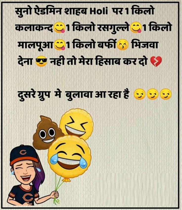 WHATSAPP HOLI JOKES IN HINDI in 2020 Jokes in hindi