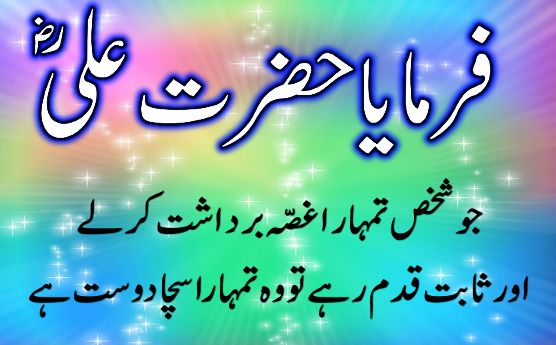 Shayri In English Google Search Quotes T English: 25+ Best Friendship Quotes In Urdu On Pinterest