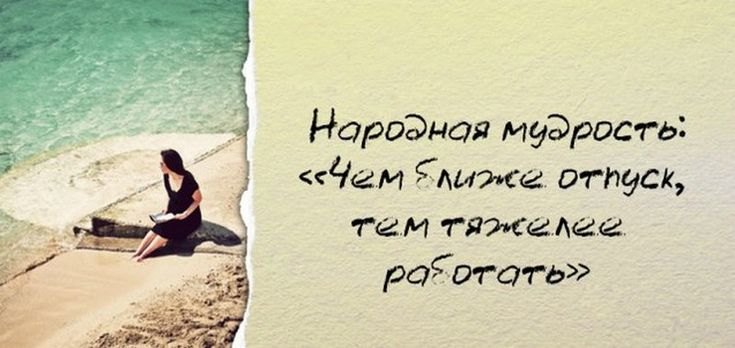 Дня, отпуск скоро картинки с надписью