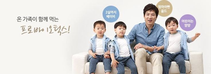 Song appa with his adorable triplets