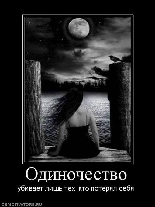 Картинка с надписью про одиночество