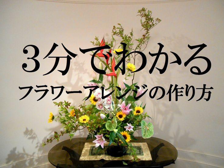 ひまわりのフラワーアレンジメントの作り方~3分でざっくり分かるフラワーアレンジメント~How to make flower arrangemen...